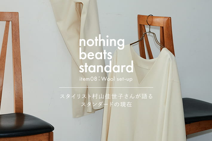 GALLARDAGALANTE スタイリスト村山佳世子さんが語るスタンダードの現在【nothing beats standard】item08:Wool set-up