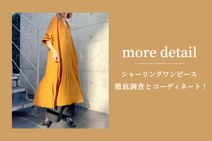 Pal collection 【more detail】シャーリングワンピースの徹底調査とコーディネート!