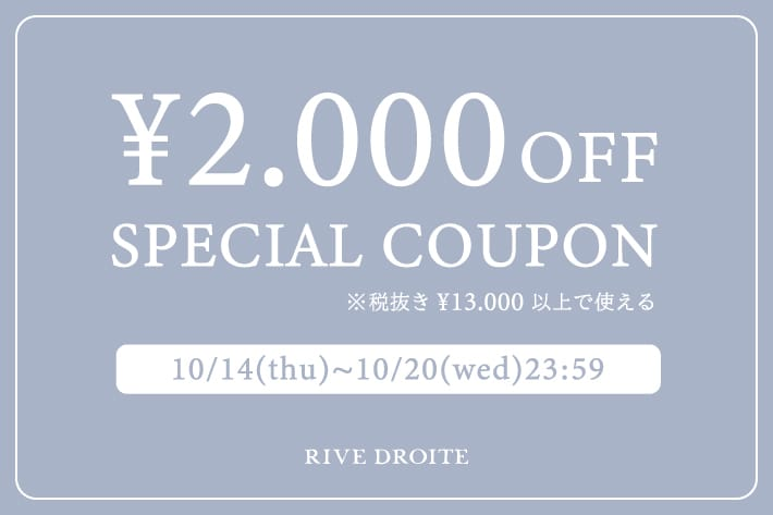 RIVE DROITE 【期間限定】¥2,000OFF COUPONキャンペーン開催!!