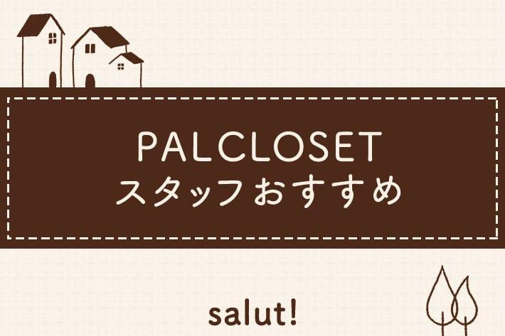 salut! PAL CLOSETスタッフオススメアイテムのご紹介!