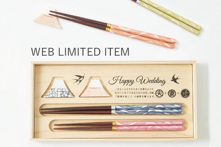 BIRTHDAY BAR ここでしか買えない【しまなみ夫婦箸】好評発売中!