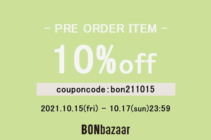 BONbazaar 【期間限定】予約商品10%offクーポンキャンペーン開催!
