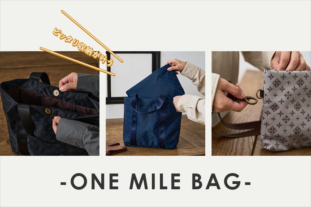 Daily russet ◆ピッタリ収納が叶う◆セットで使いたいワンマイルバッグ