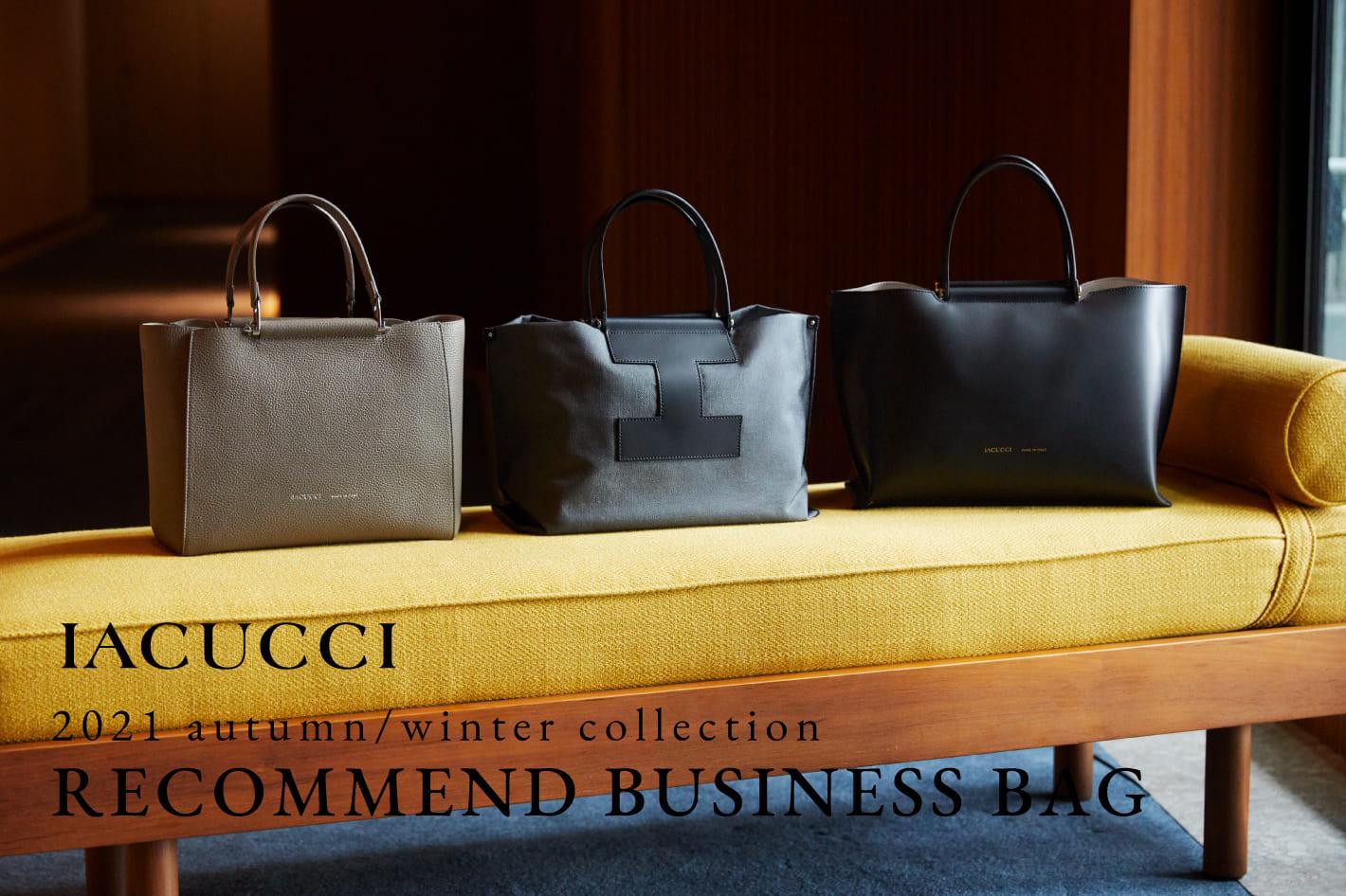 IACUCCI 〈PICK UP〉お仕事スタイルにおすすめの名品バッグ