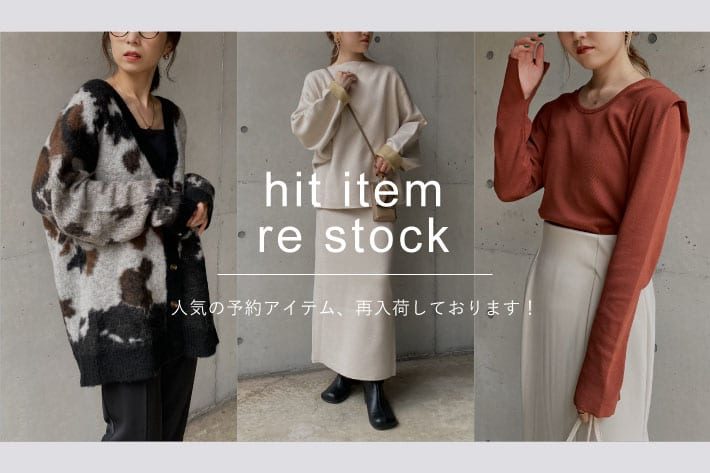 CAPRICIEUX LE'MAGE 【RE STOCK】人気の予約アイテム、再入荷しております!