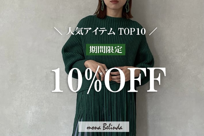 mona Belinda 【TIME SALE】この秋人気アイテム10点限定10%OFF!