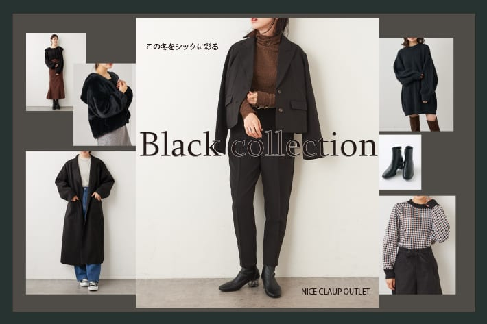 NICE CLAUP OUTLET 【この冬をシックに彩る ~Black collection~】