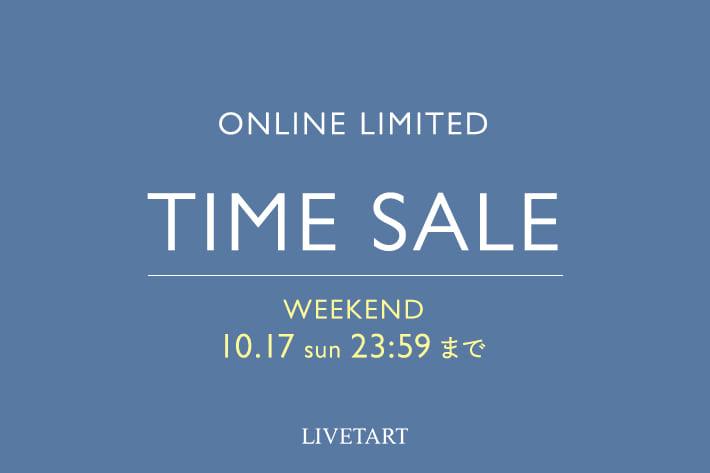 LIVETART 【2日間限定】TIME SALEでお得にお買い物!!
