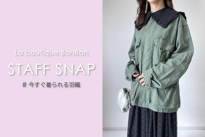 La boutique BonBon STAFF SNAP #24「今すぐ着られる羽織」