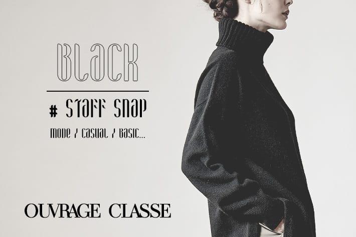 OUVRAGE CLASSE [ STAFF SNAP ] ブラックアイテムの合わせ方。