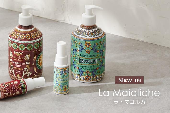 prose verse 人気【La Maioliche ラ・マヨルカ】シリーズに新しい香りが登場!