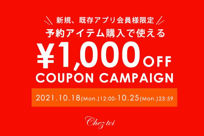 Chez toi 【Chez toi】アプリフォローでもらえる予約商品1,000円OFFクーポンプレゼント!!