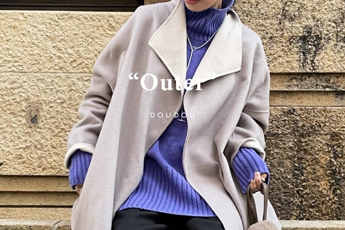 """DOUDOU 秋冬のおしゃれを左右する""""Outer"""""""