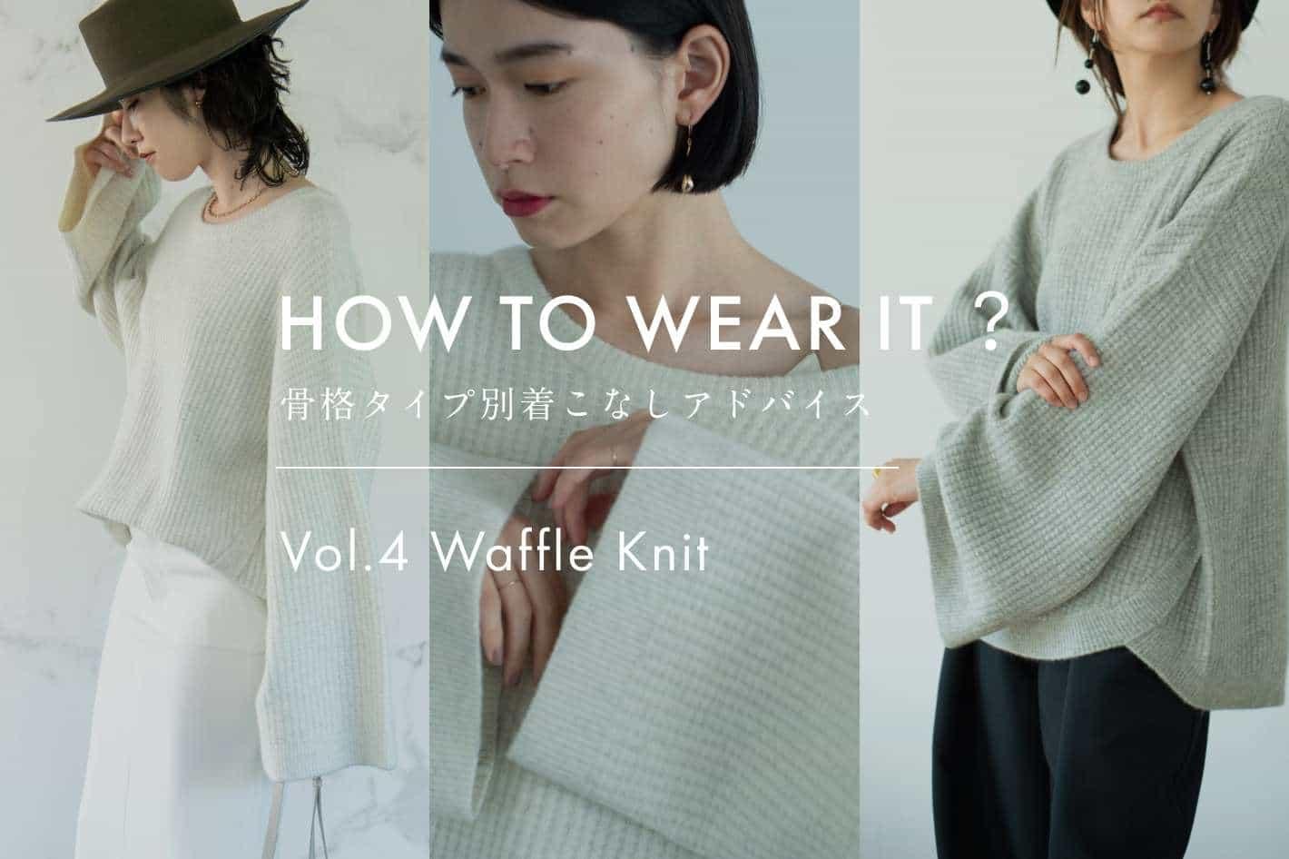 GALLARDAGALANTE どう着れば正解?骨格タイプ別着こなしアドバイス Vol.4 Waffle Knit