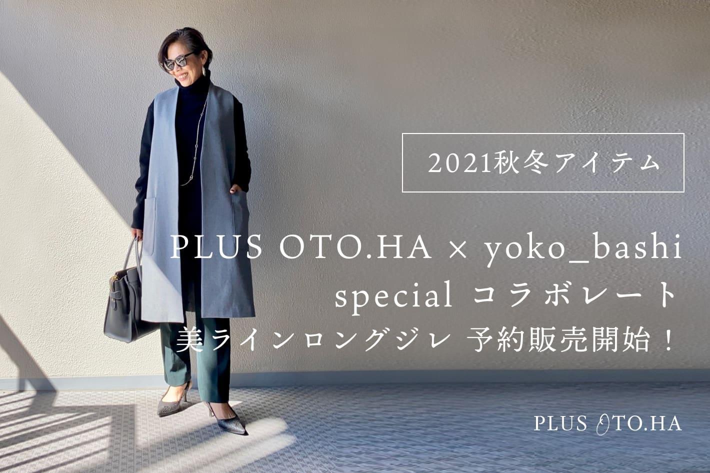 PLUS OTO.HA PLUS OTO.HA × yoko_bashi specialコラボレート 美ラインロングジレ予約販売開始!