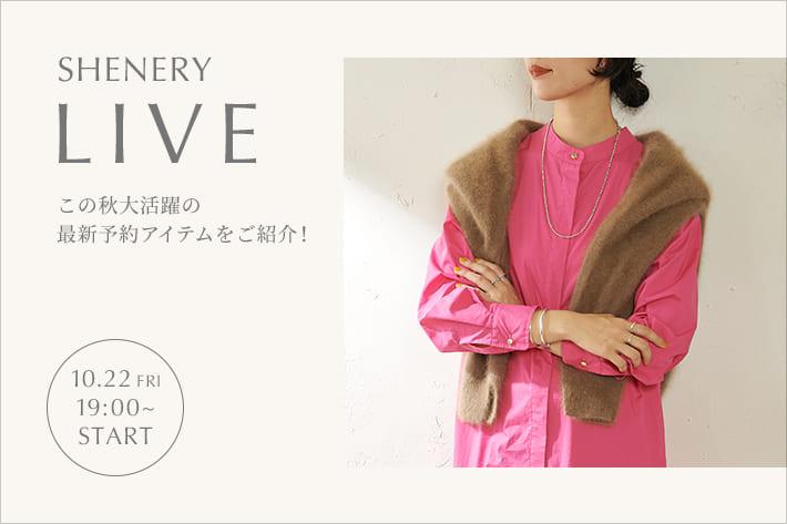 SHENERY <予告>【SHENERY LIVE】10/22(金)19:00~START!この秋おすすめの最新予約アイテムをご紹介!