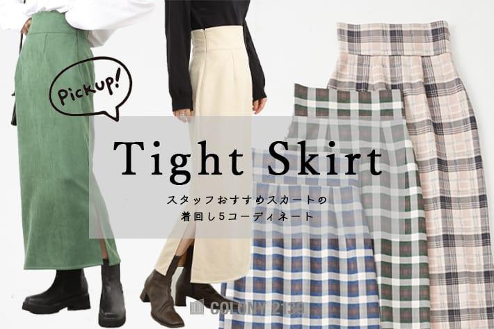 COLONY 2139 【WOMEN'S】ニットと合わせたいスタッフおすすめタイトスカート!