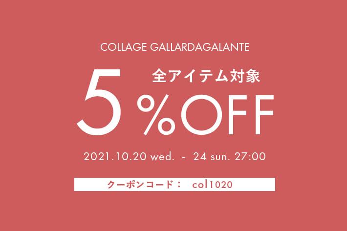 COLLAGE GALLARDAGALANTE 【期間限定】全アイテム対象5%OFFキャンペーン開催!