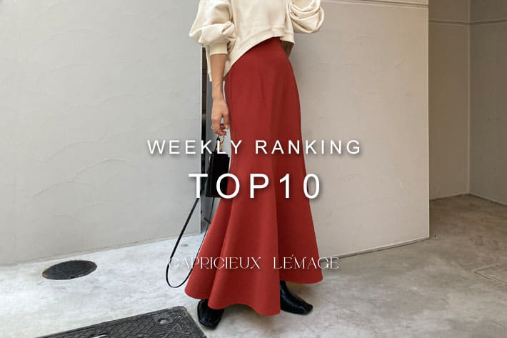 CAPRICIEUX LE'MAGE 【10/20更新】売れ筋WEEKLY TOP10!!