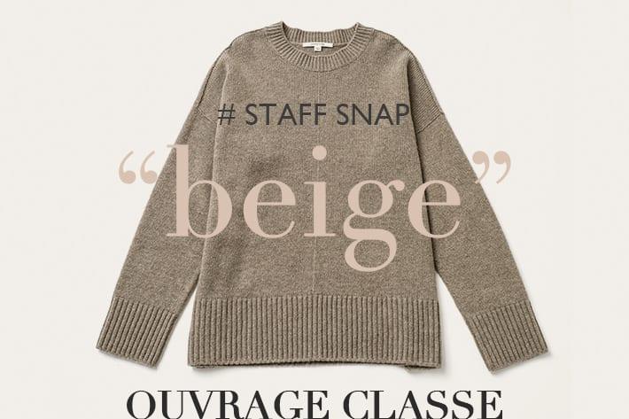 OUVRAGE CLASSE [ STAFF SNAP ] 女性らしさ引き立つ、柔らかなベージュアイテム。