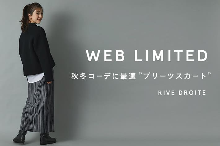 "RIVE DROITE 【WEB LIMITED】秋冬コーデに最適  ""プリーツスカート"""