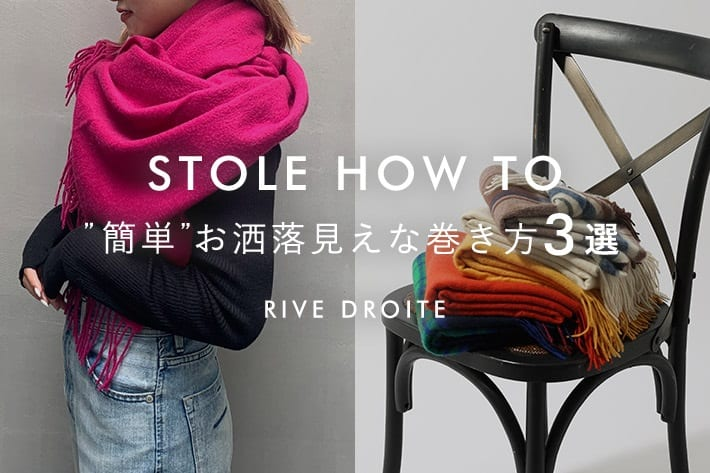 RIVE DROITE 簡単!STOLE HOW TO