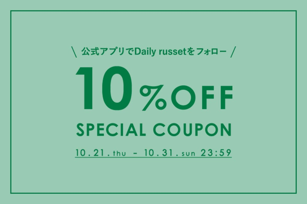 Daily russet 【期間限定】アプリフォローで10%OFFクーポンプレゼント!