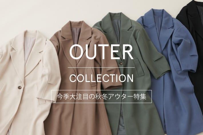 natural couture 【PICK UP!】この秋冬買いたい、アウター特集