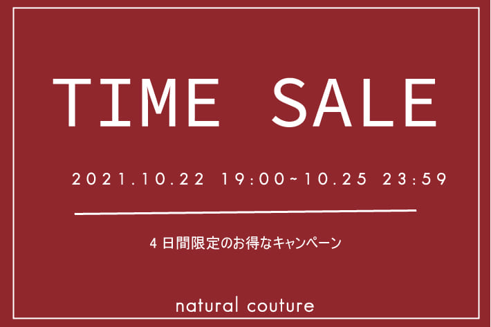 natural couture 《期間限定》TIME SALE開催!