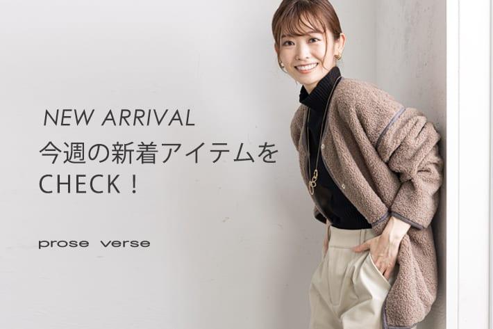 prose verse 【new arrival】今週の新着アイテムをCHECK!!