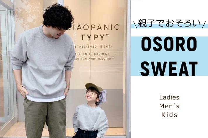 CIAOPANIC TYPY 【親子でおそろい♪】OSORO SWEAT
