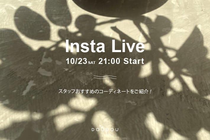 DOUDOU 【予告】1000円クーポン配布!!/明日インスタライブ配信!