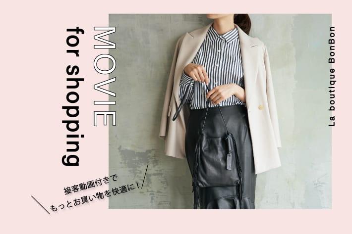 La boutique BonBon 接客動画でオンラインのお買い物をもっと快適に!vol.3