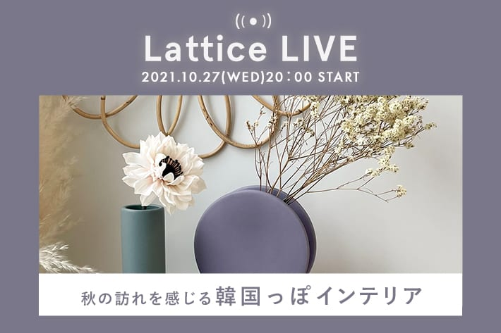 Lattice 10/27(WED) 20:00~Lattice LIVE第3弾!