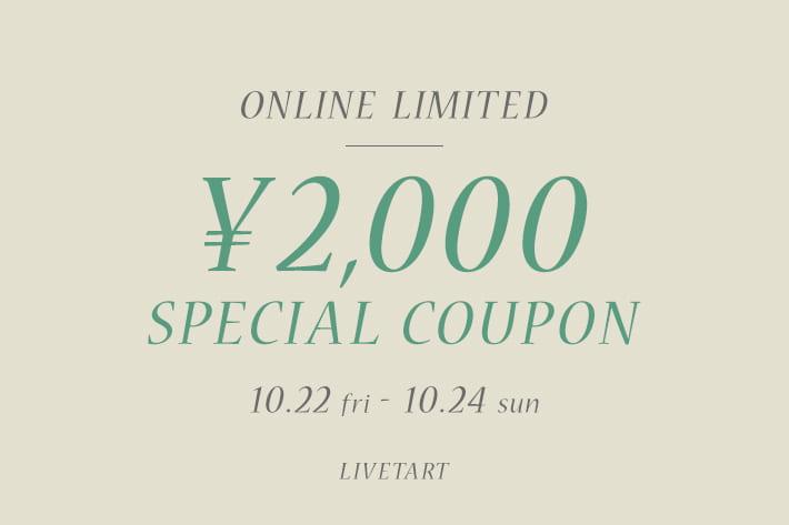 LIVETART 【週末限定】2,000円クーポンキャンペーン!!/WEB LIMITED!!