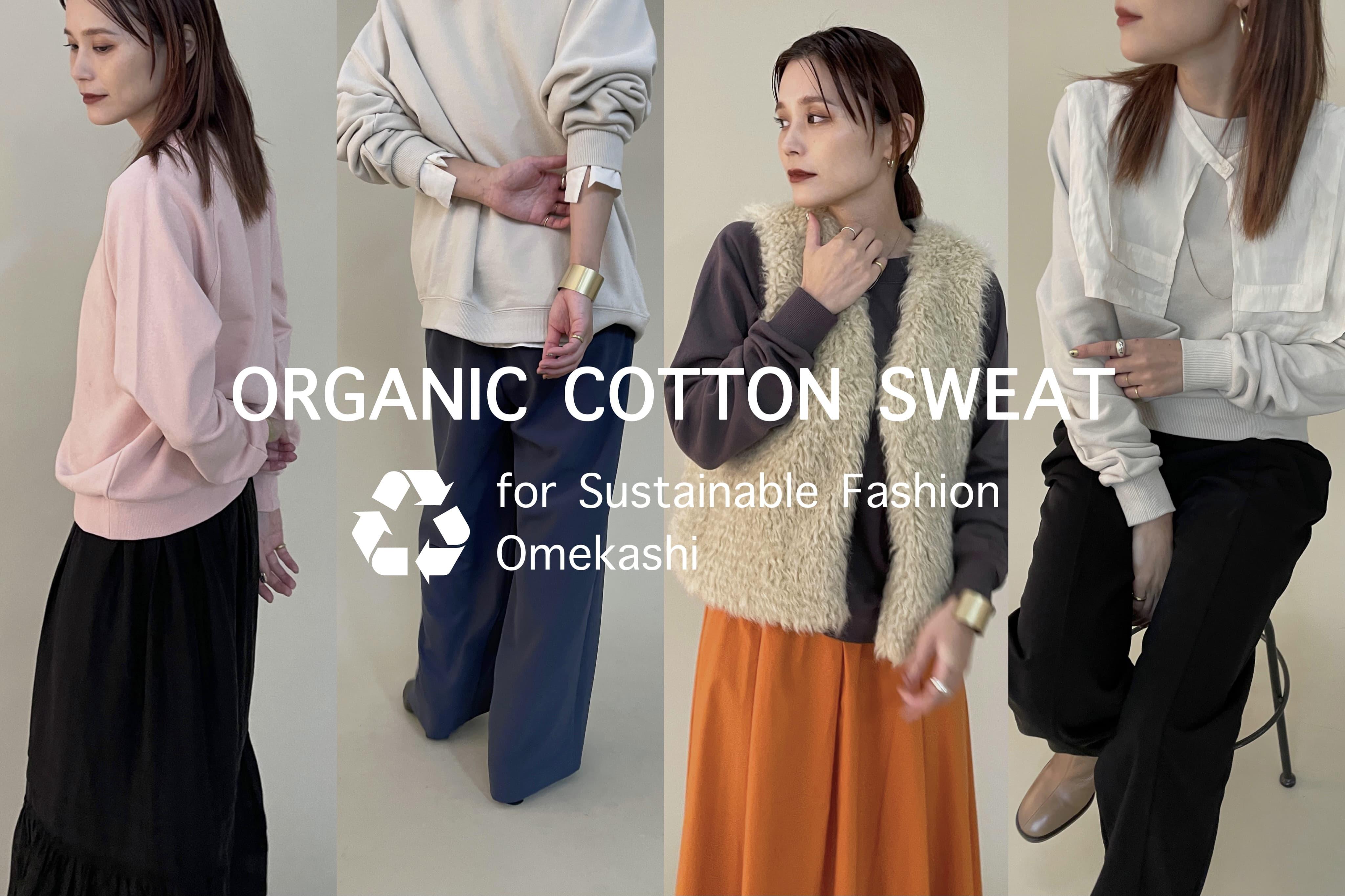 Omekashi 【100% ORGANIC COTTON SWEAT】おすすめのスタイリングをご紹介。