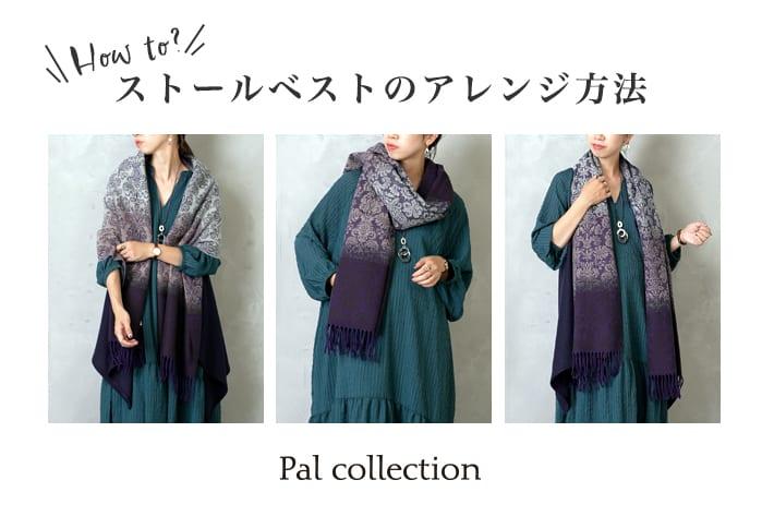 Pal collection 【How to?】ストールベストのアレンジ方法