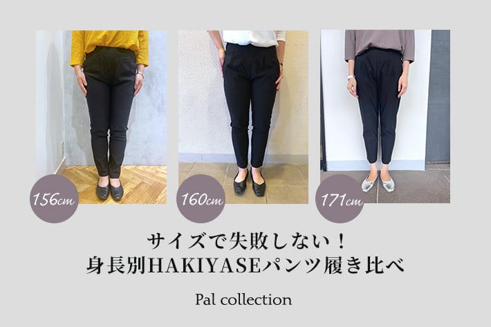 Pal collection 【身長別】HAKIYASEパンツ履き比べ!