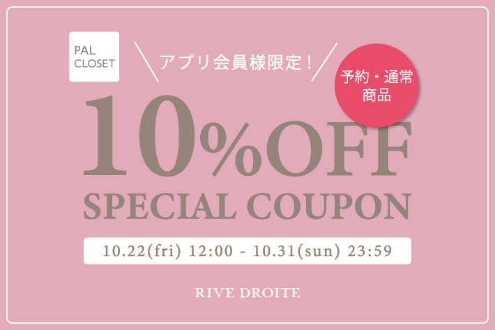 RIVE DROITE 【期間限定】アプリ会員様限定 10%OFFクーポンプレゼント!