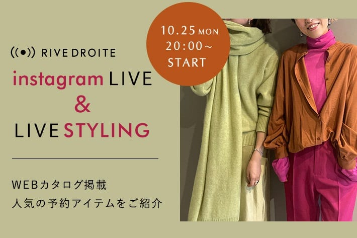 RIVE DROITE 本日20:00 START! instagram LIVE & LIVE STYLING