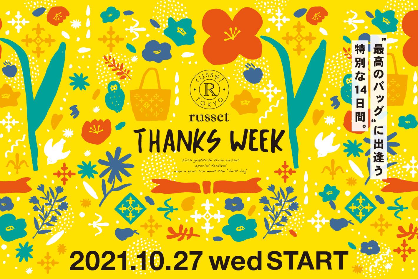 "russet 【予告】""russet THANKS WEEK""開催します!"