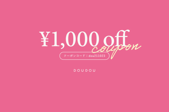 DOUDOU 本日限定!1,000円クーポンフェア開催!