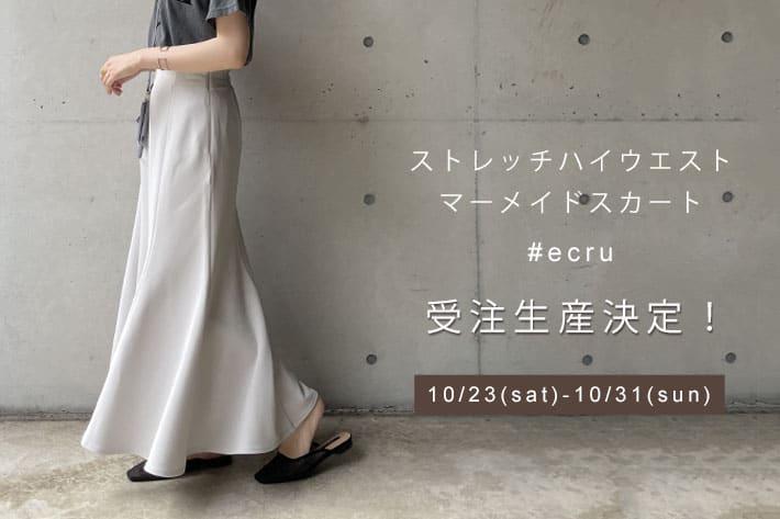 CAPRICIEUX LE'MAGE ストレッチハイウエストマーメイドスカート#エクリュ受注生産予約受付開始!