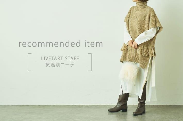 LIVETART 【Recommended Item】気温別コーデ