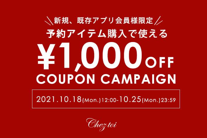 Chez toi 【終了間近!!】アプリフォローでもらえる予約商品1,000円OFFクーポンプレゼント!!