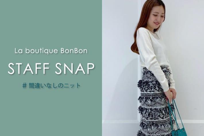 La boutique BonBon STAFF SNAP #25「間違いなしのニット」