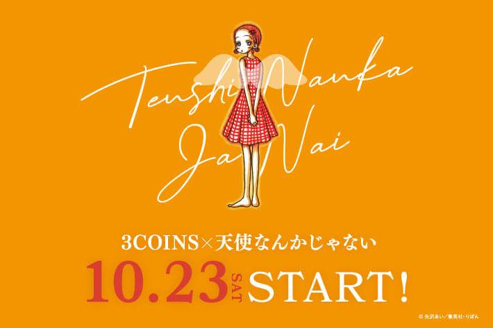 3COINS 『3COINS×天使なんかじゃない』オンラインストア販売開始!
