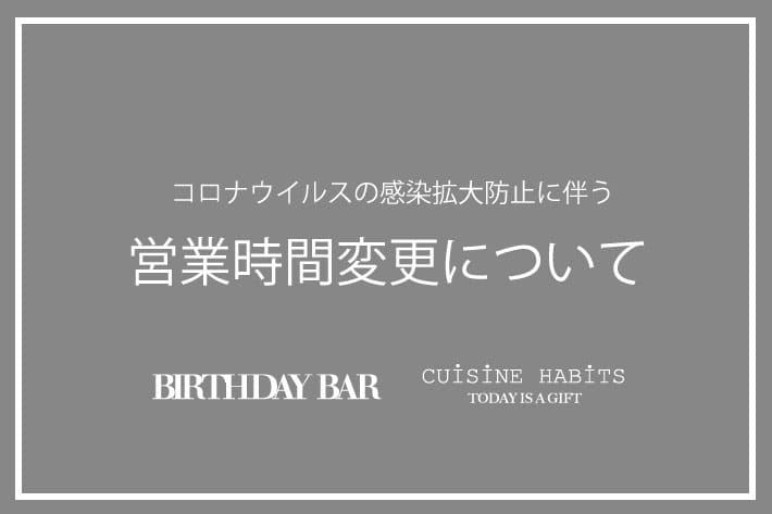 BIRTHDAY BAR 営業時間変更について