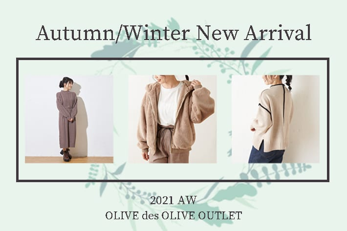 OLIVE des OLIVE OUTLET 新着おすすめアイテムのご紹介