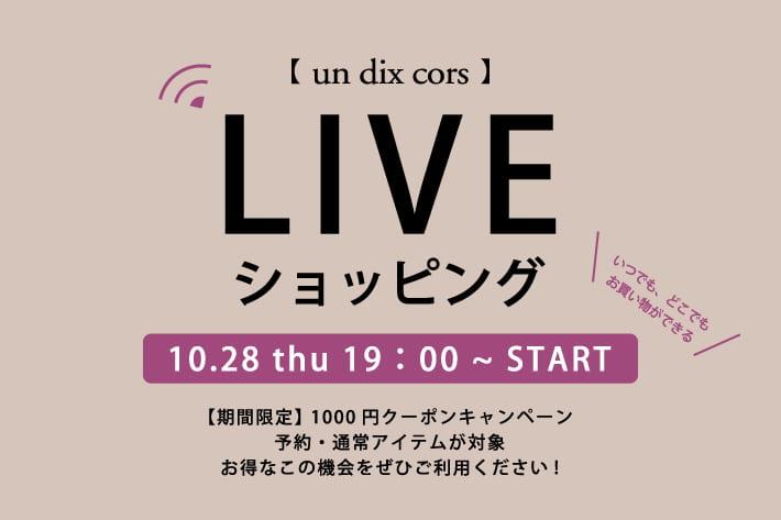 "un dix cors 予告:un dix cors LIVEショッピング""           まもなく終了《1000円OFFクーポンキャンペーン》"
